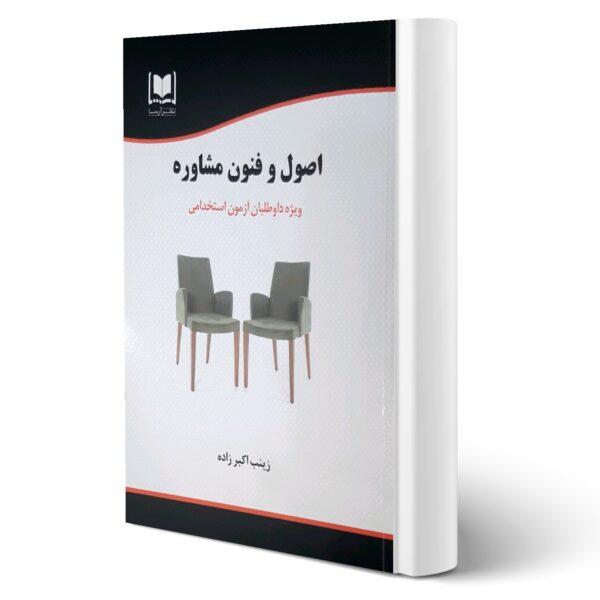 کتاب استخدامی اصول و فنون مشاوره انتشارات آرسا اثر زینب اکبر زاده