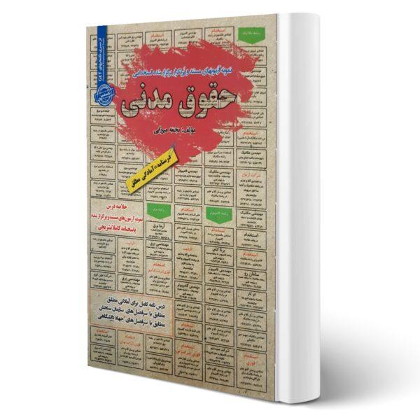 کتاب استخدامی حقوق مدنی انتشارات رویای سبز اثر نجمه میرزایی