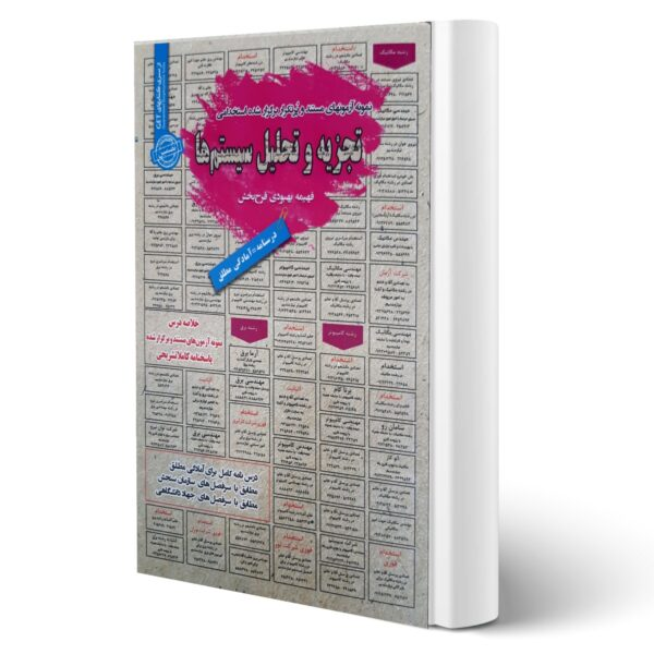 کتاب استخدامی تجزیه و تحلیل سیستم ها انتشارات رویای سبز اثر فهیمه بهبودی فرح بخش