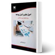 کتاب استخدامی اصول تنظیم و کنترل بودجه انتشارات آرسا اثر نیر اروج اوغلی