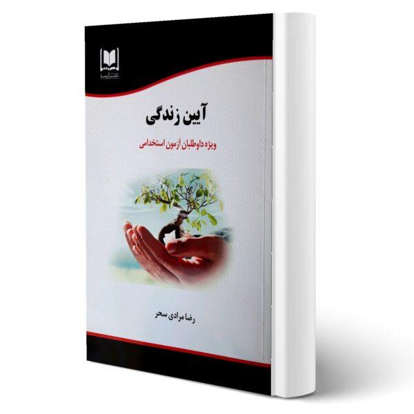 کتاب استخدامی آیین زندگی انتشارات آراه اثر رضا مرادی سحر