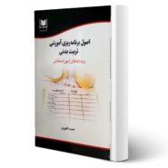 کتاب استخدامی اصول برنامه ریزی آموزشی تربیت بدنی انتشارات آرسا اثر حمید غفوری