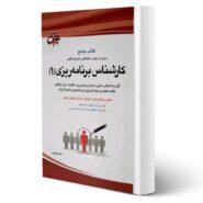 کتاب استخدامی کارشناس برنامه ریزی 1 انتشارات جهش اثر گروه مولفین