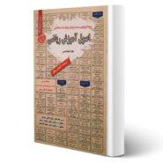 کتاب استخدامی اصول آموزش ریاضی انتشارات رویای سبز اثر زهرا طهماسبی